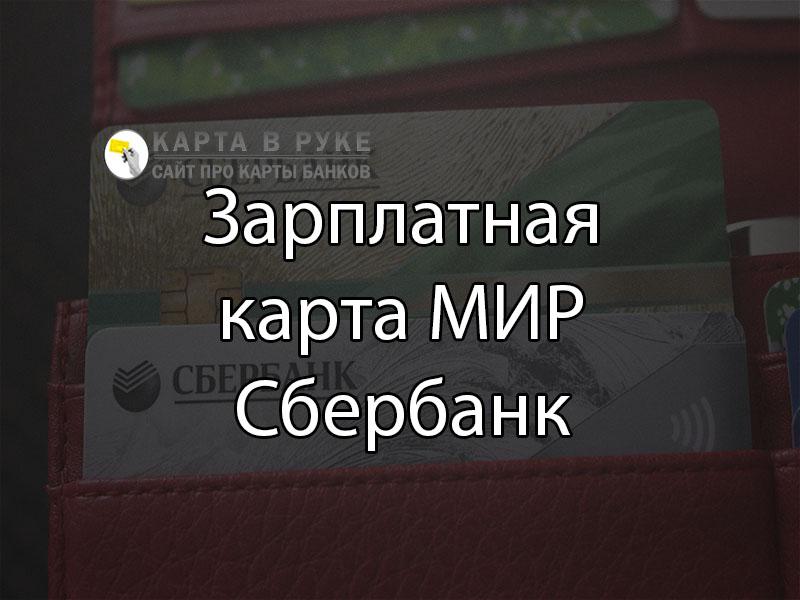 Программа лояльности по картам платежной системы мир