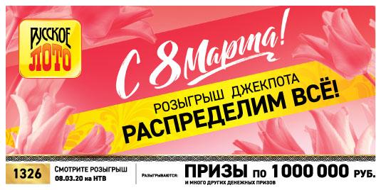 Проверить билет русское лото   результаты 1352 тиража