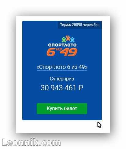 Столото официальный сайт — российские государственные лотереи