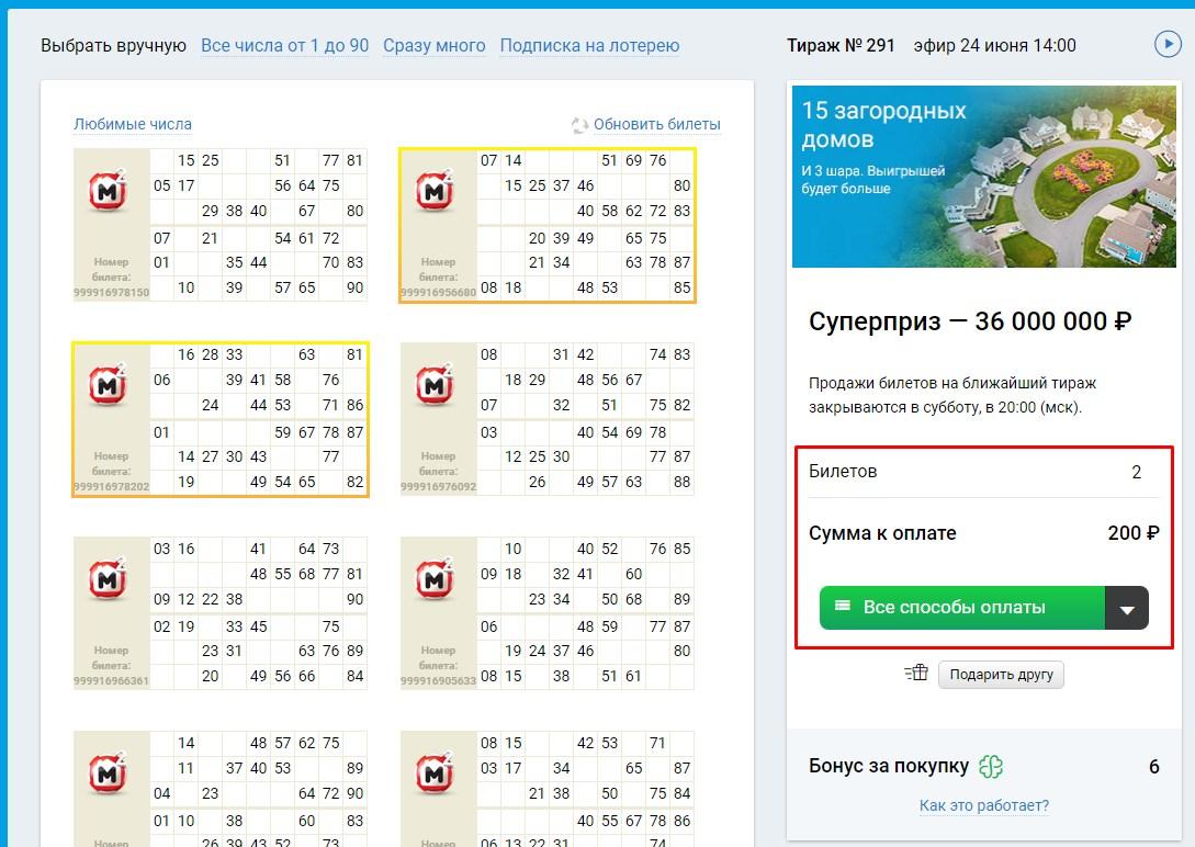 Государственная лотерея «гослото 4 из 20». как играть и победить?