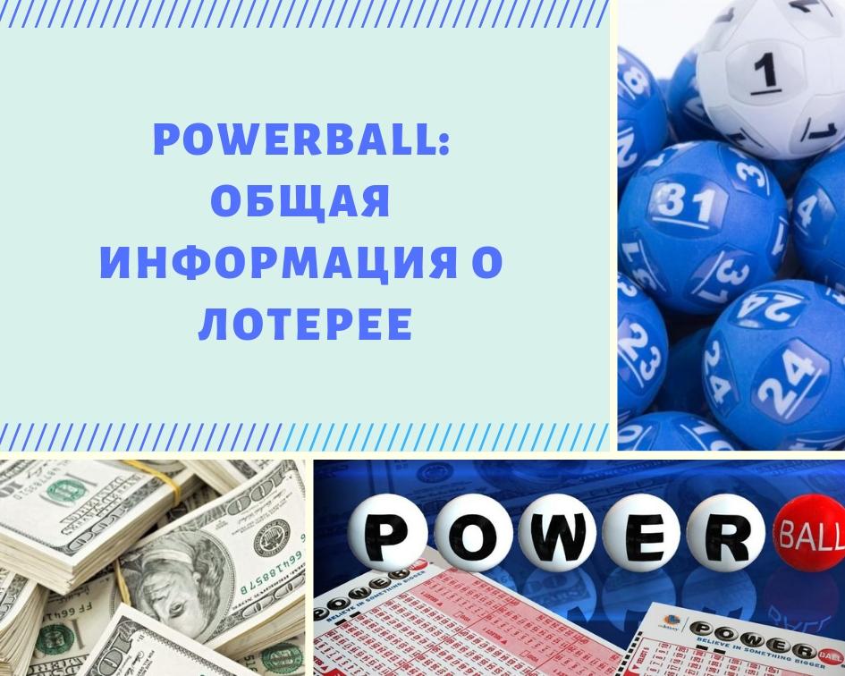 Американский powerball сша лотерея. последние результаты. выигрышные номера, исторические фильмы, предыдущая.   powerball лотереи