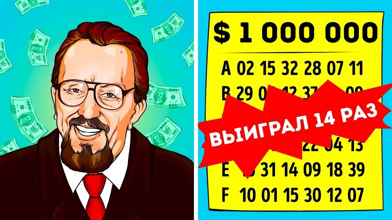 Синдикаты, крупно выигравшие в лотерею
