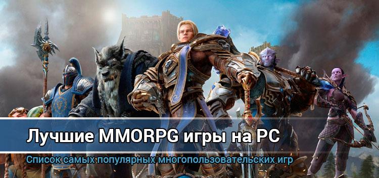 Европейские мморпг ? список европейских mmorpg для вашего пк   x4games
