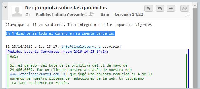 Испанский выигрыш по доверенности