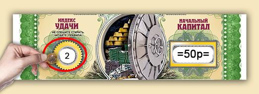 Проверить билет жилищной лотереи   результаты 410 тиража от столото