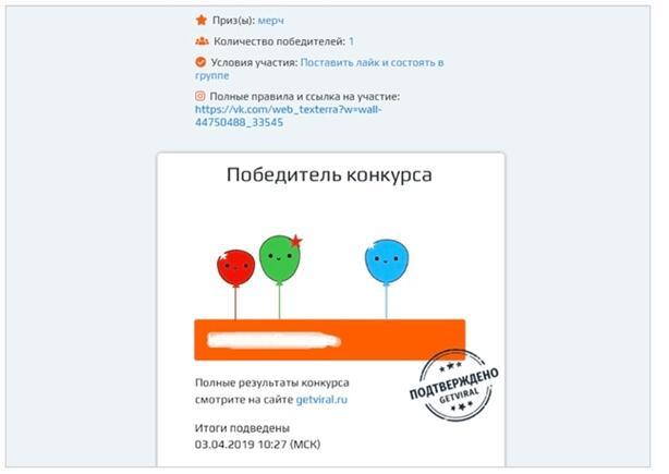 Топ сервисов для проведения конкурсов в инстаграм