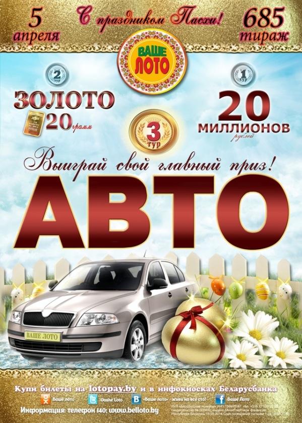 Проверить билет жилищной лотереи   результаты 410 тиража