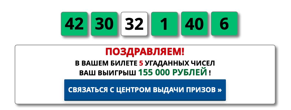 Украинский megalot - 100% стоит попробовать!   big lottos