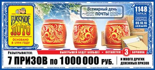 Проверить билет русское лото   результаты 1352 тиража от столото