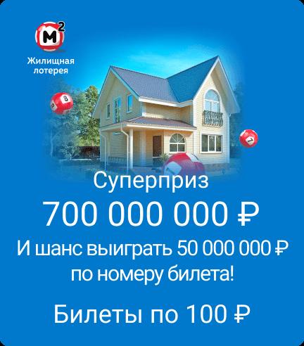Топ-5 российских лотерей. как проверить лотерею по номеру на сайте?