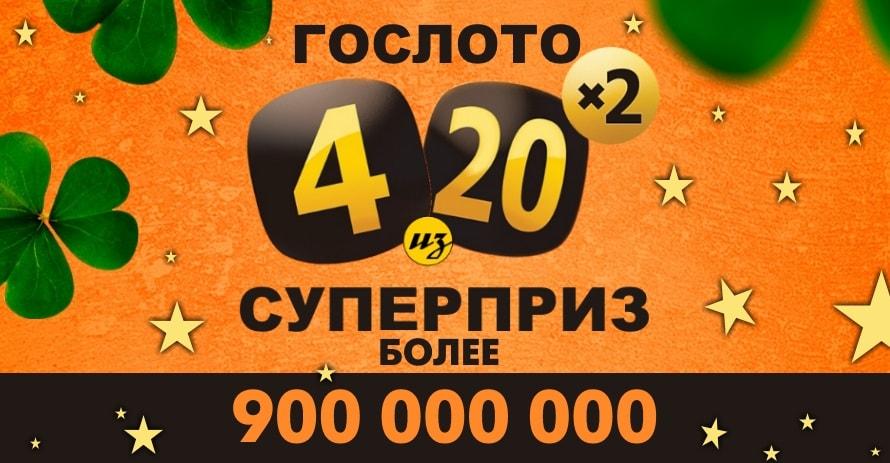 «столото (гослото) 4 из 20» – как купить билет, играть и выигрывать