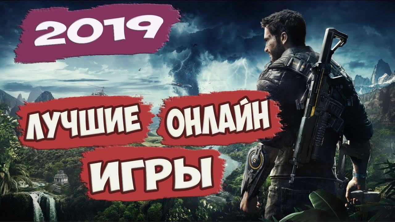 Онлайн игры на пк (pc) - топ лучших онлайн игр   top-mmorpg.ru