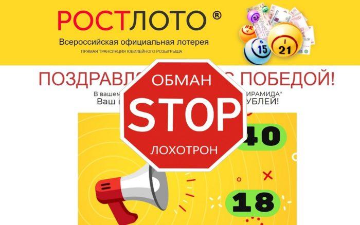 Ukrainian lottery megalot