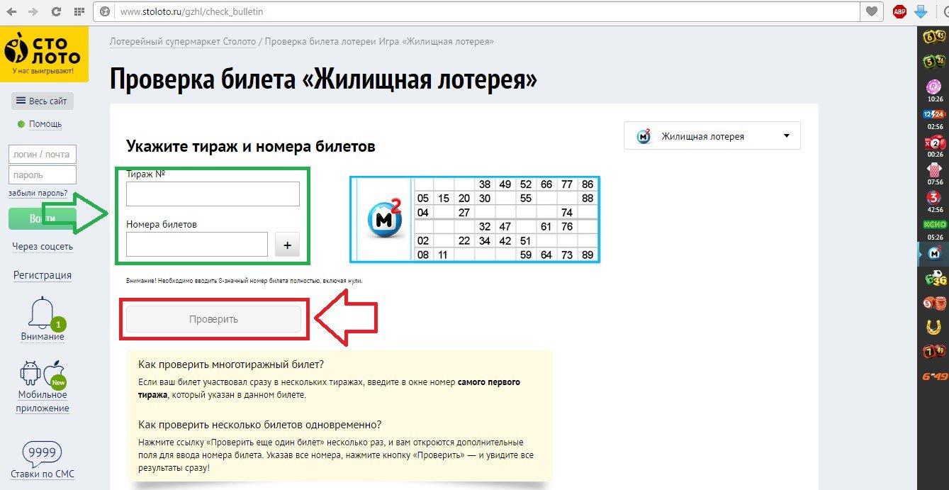 Проверить билет русское лото   результаты 1354 тиража