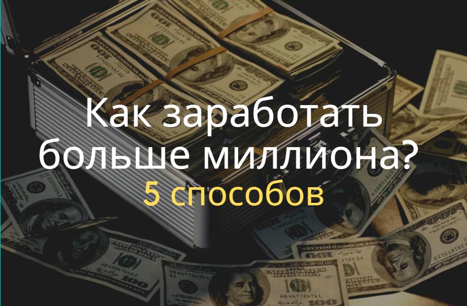 Легкий заработок в интернете: как не стать жертвой мошенников