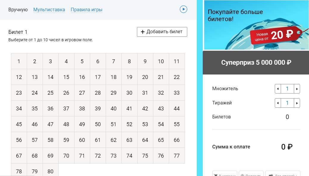 Как и где купить билеты «русского лото» без наценок, комфортно и быстро