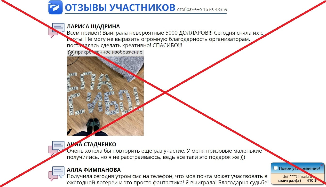 Пришло письмо на электронную почту о выигрыше денег и другие схемы – как наказать мошенников