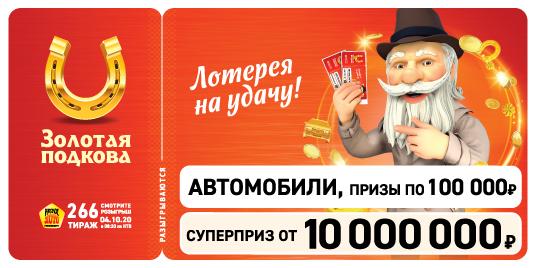 Проверить билет жилищная лотерея   результаты и анонсы тиражей