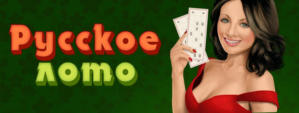 Казино лото ру - играть онлайн бесплатно, официальный сайт, скачать клиент