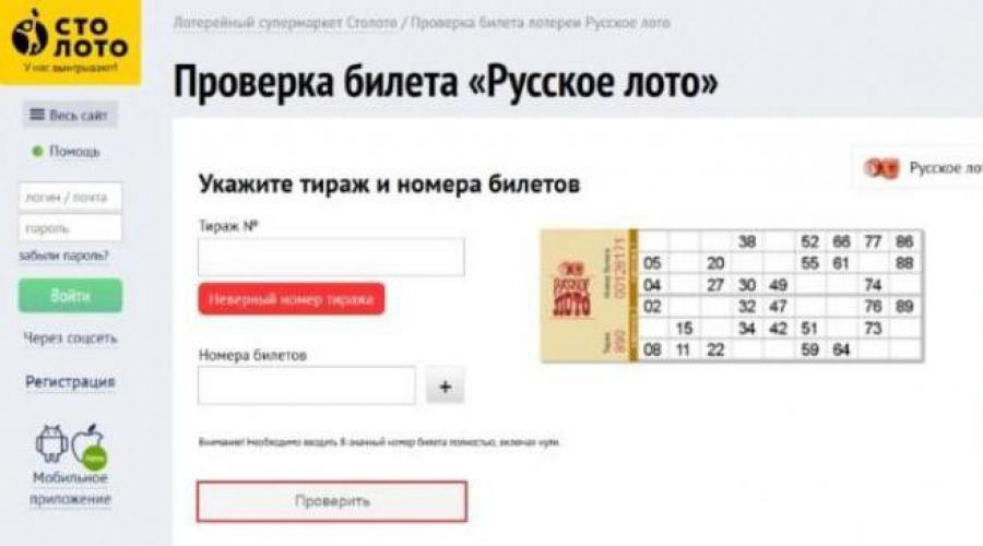 Проверить билет жилищной лотереи | результаты 411 тиража от столото