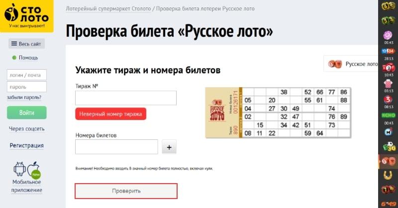 Проверить билет жилищной лотереи | результаты 411 тиража