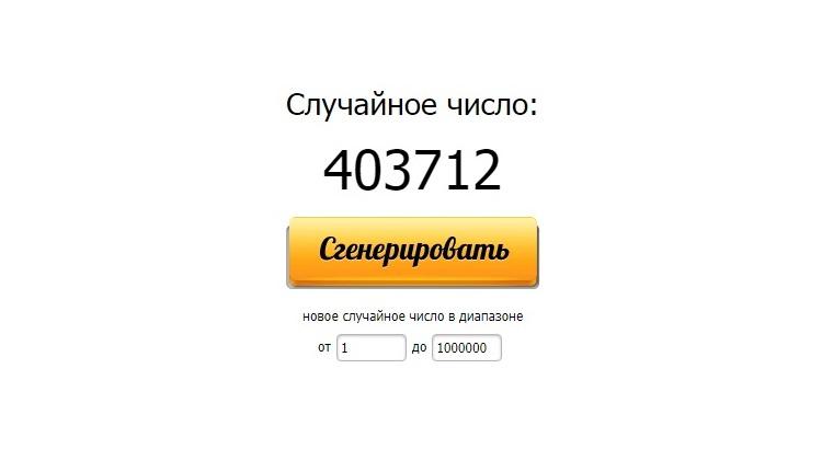Генератор случайных чисел онлайн для конкурса, розыгрыша, лотереи бесплатно   рандомайзер