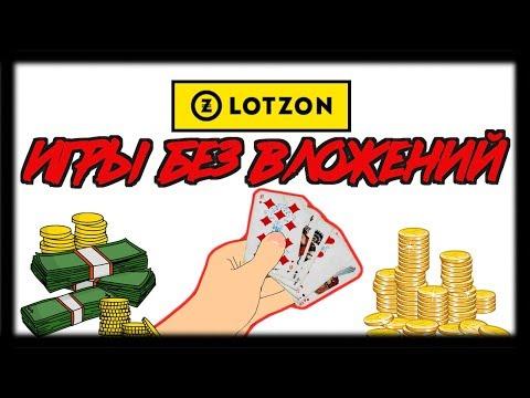 Существуют ли бесплатные лотерейные игры в режиме онлайн или это обман?   big lottos