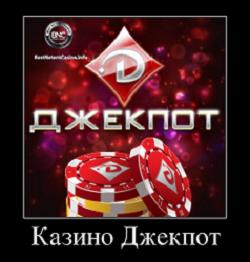 Джекпот: обзор казино джек пот, отзывы, бонусы, акции, игры. скачать и играть онлайн