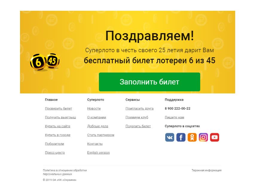 [лохотрон] sto-loto.ghvhj.top – отзывы, развод! бесплатный билет лотереи «суперлото «6 из 45» - vannews