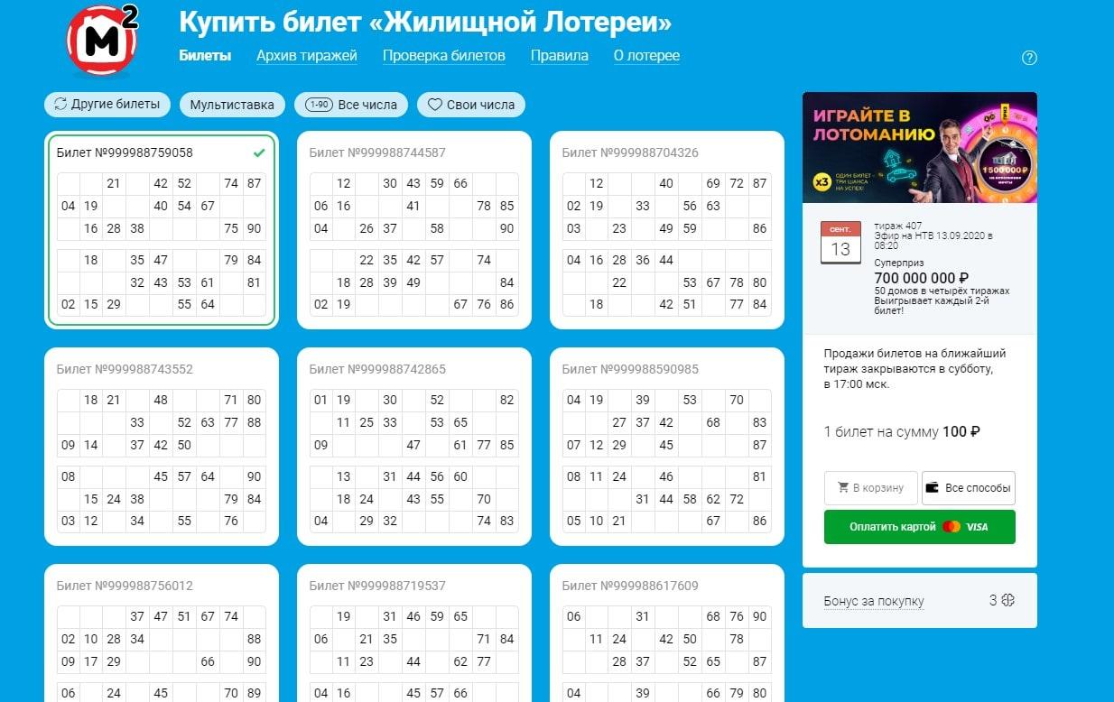 Бизнес-идея для азартных: 2 способа организовать лотерею
