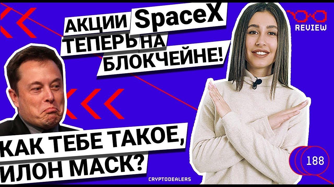 Сколько стоит акции spacex? - инвестирование - 2020