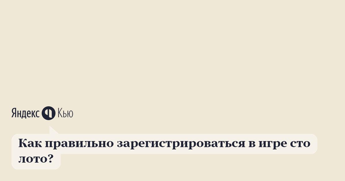 Как и где получить выигрыш в «русское лото»?