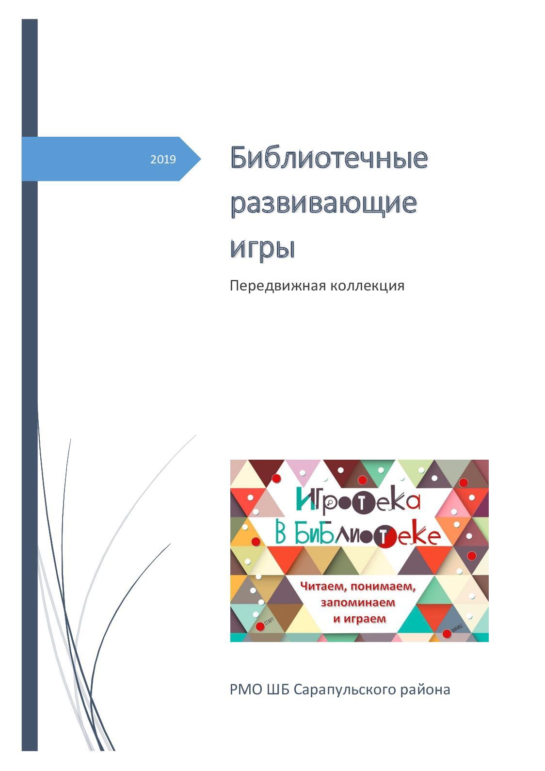 «литературное лото» игра для младших школьников | контент-платформа pandia.ru