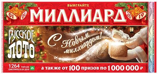 Проверить билет русское лото   результаты 1355 тиража
