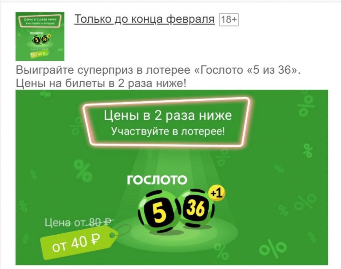 Яна рокова: не участвуйте в лотереях (си)