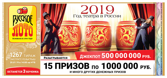 Проверить билет русское лото | результаты 1345 тиража
