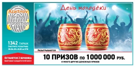 Проверить билет русское лото | результаты 1349 тиража от столото