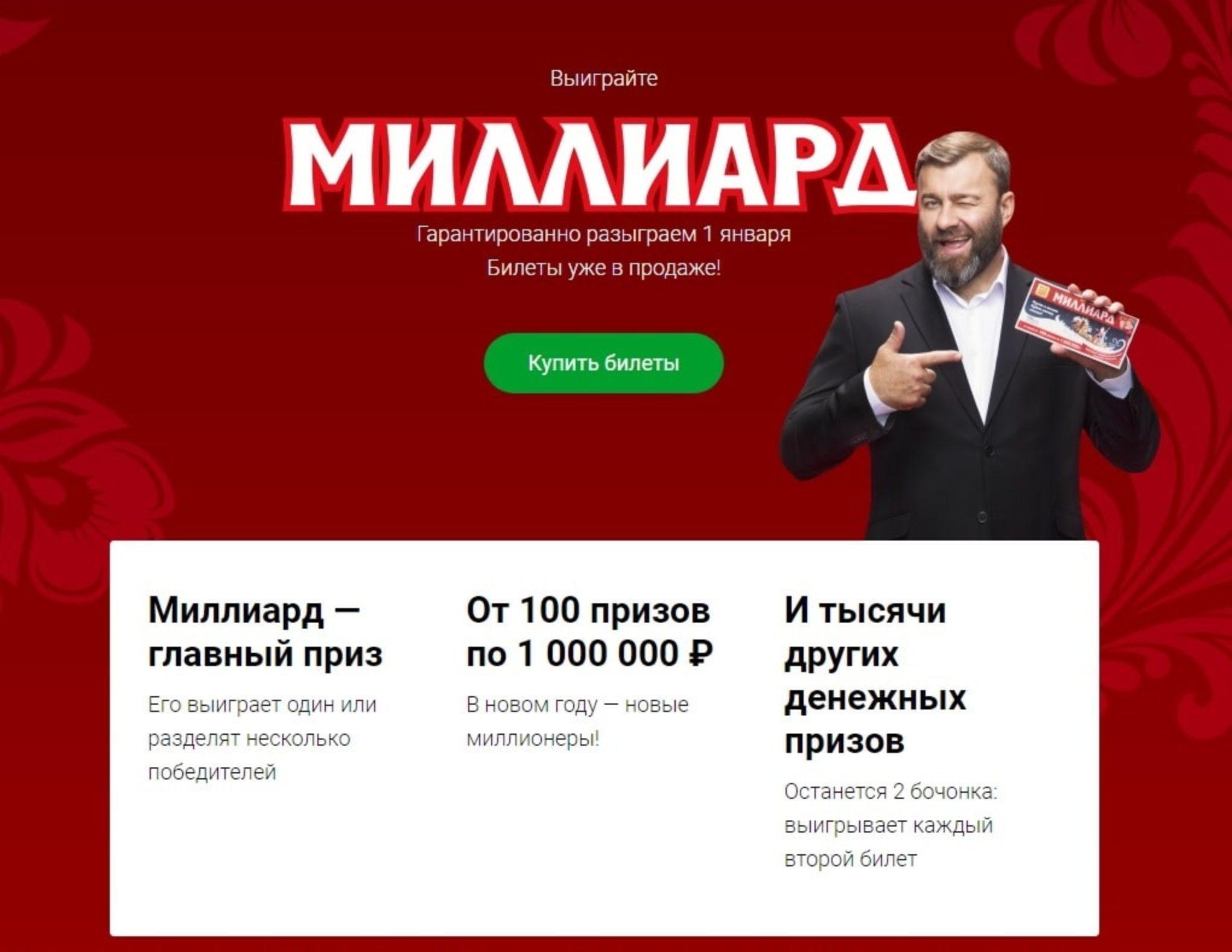 Русское лото миллиард 2020 года. новогодний тираж лотереи