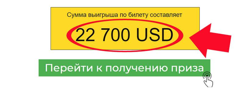 Ukrainian megalot - 100% worth a try! | big lottos