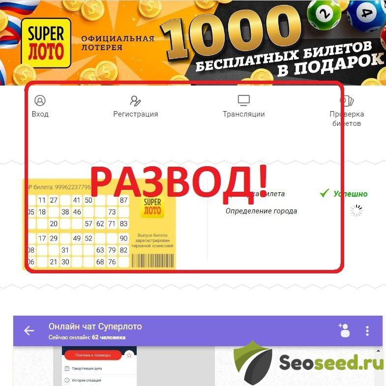 Бесплатный билет лотереи «суперлото «6 из 45» кому тут денег дать? ⋆ coolinet