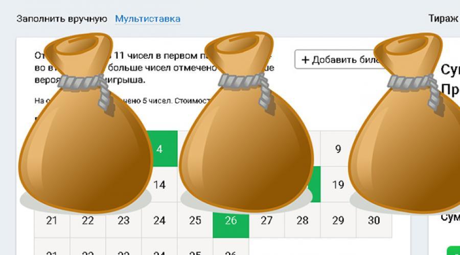 Таблицы быстрых лотерей