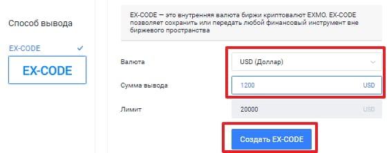 Пополнение биржи эксмо с помощью ex-code. вывод и ввод