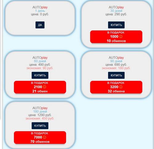 Lotofreebie: бесплатная лотерея, обзор официального сайта и вход