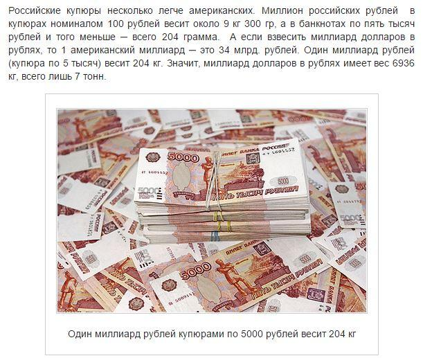 Как на примере выглядит миллиард долларов