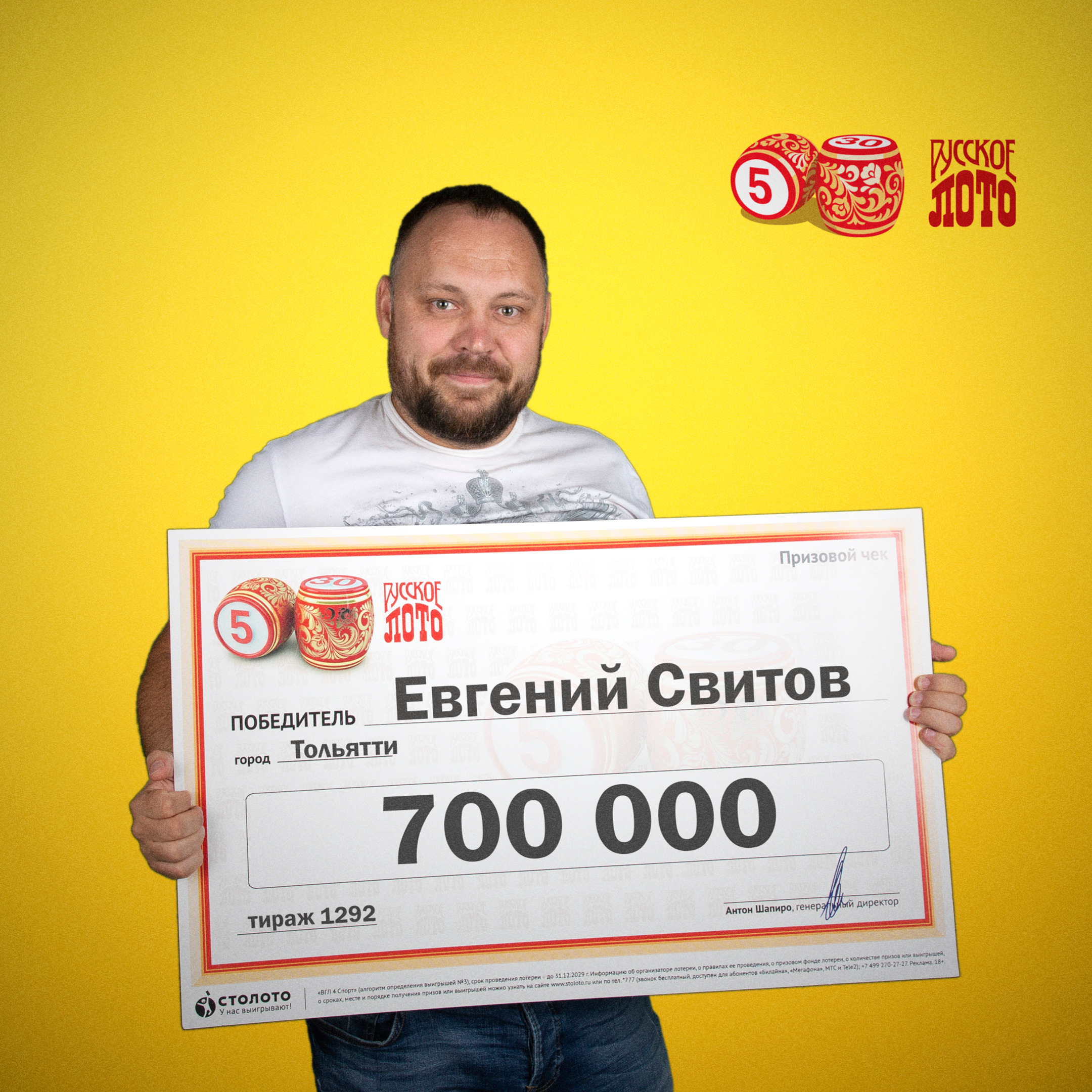 Проверить билет русское лото | результаты 1357 тиража