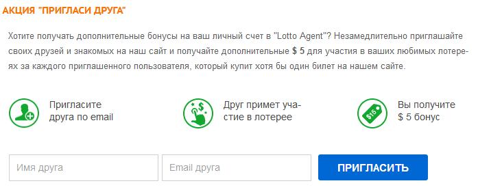 Посредник lotto agent — отзывы играющих: стоит ли доверять?   лотереи мира