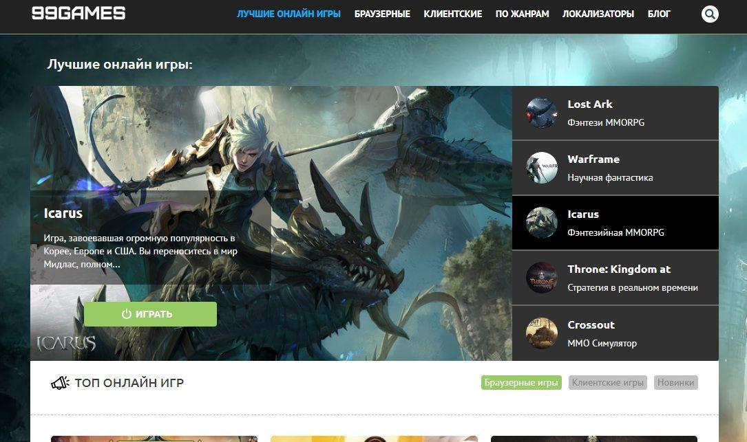 Лучшие браузерные онлайн игры   каталог