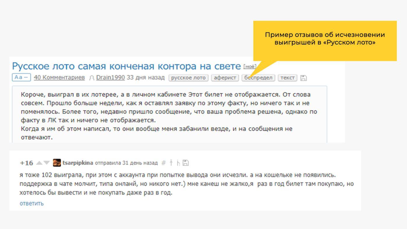 Русское лото | телепедия | fandom