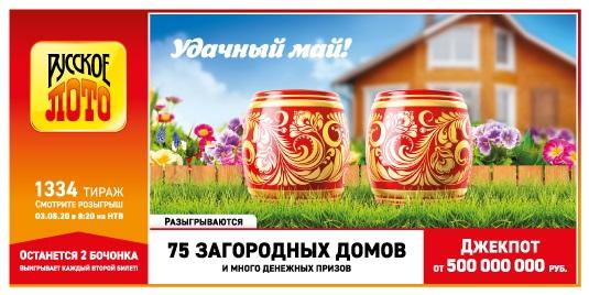 Проверить билет русское лото   результаты 1353 тиража от столото