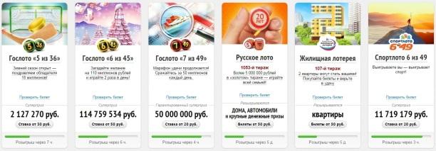 Российское лото - это развод или нет? - редакция заработка
